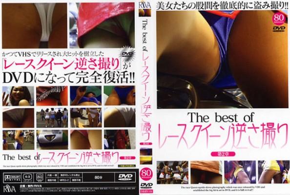 The best of レースクイーン逆さ撮り 第2章[DBRV-004]