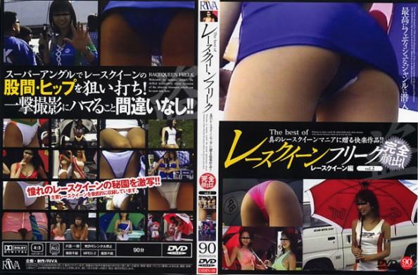 The best of レースクイーンフリーク レースクイーン編 Vol.2[DBRV-008]