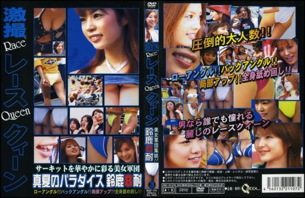 激撮 レースクイーン 鈴鹿8耐3[DQZ-03]
