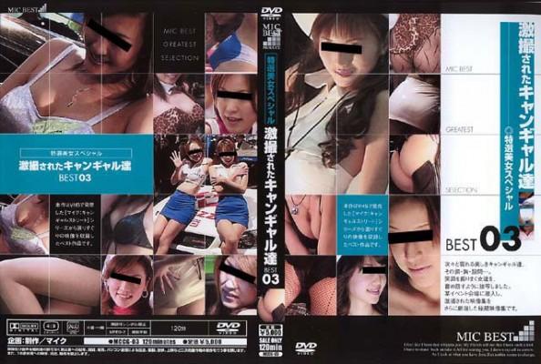 激撮されたキャンギャル達BEST03[MCCG-03]