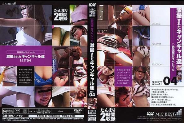 激撮されたキャンギャル達BEST04[MCCG-04]