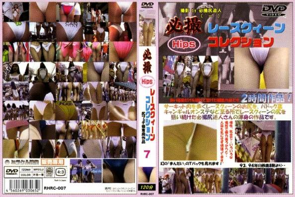 必撮Hipsレースクイーンコレクション 7[RHRC-007]
