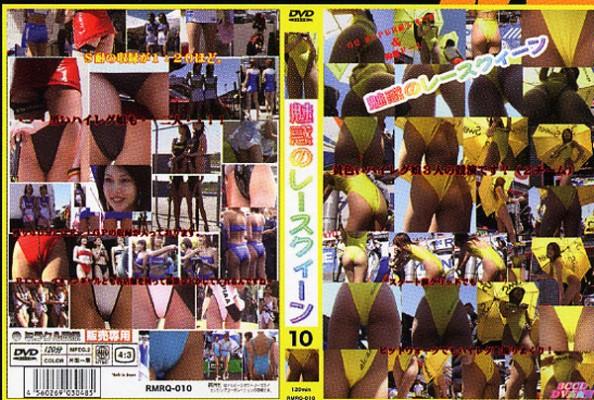 魅惑のレースクイーン 10[RMRQ-010]