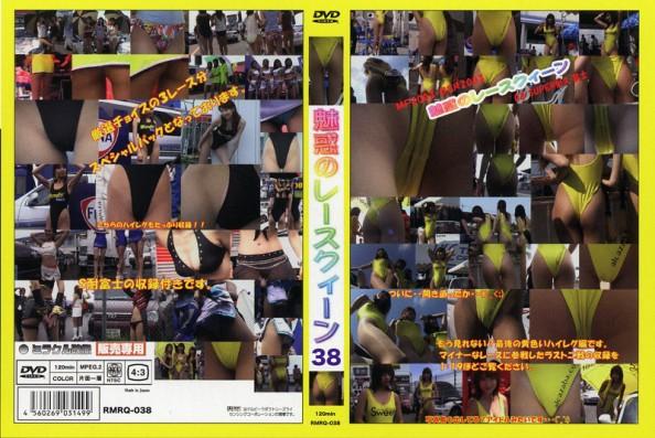 魅惑のレースクイーン 38[RMRQ-038]