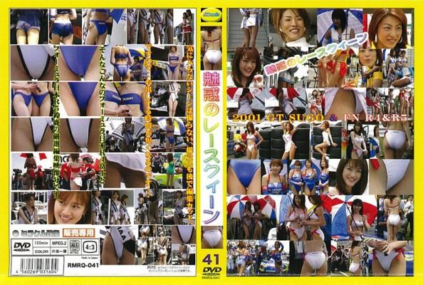 魅惑のレースクイーン 41[RMRQ-041]