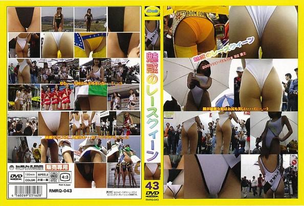 魅惑のレースクイーン 43[RMRQ-043]