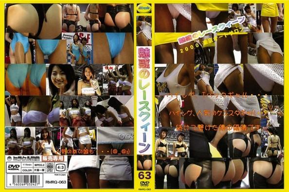 魅惑のレースクイーン 63[RMRQ-063]
