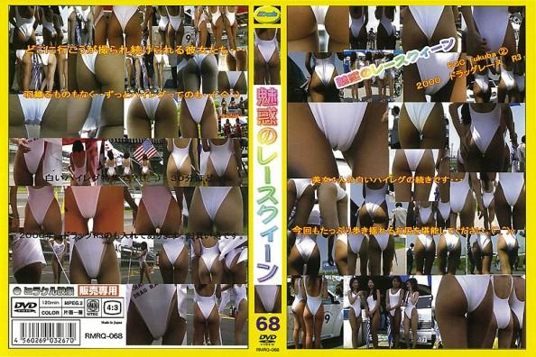 魅惑のレースクイーン 68[RMRQ-068]