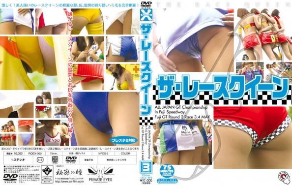 ザ レースクイーン3[RQEX-003]