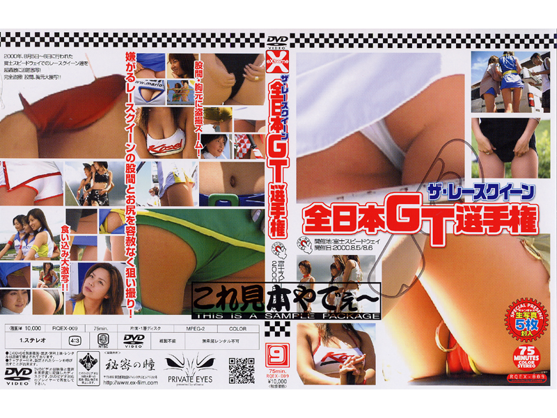 ザ レースクイーン9 全日本GT選手権[RQEX-009]