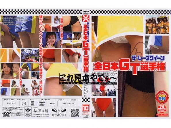 ザ レースクイーン10 全日本GT選手権[RQEX-010]