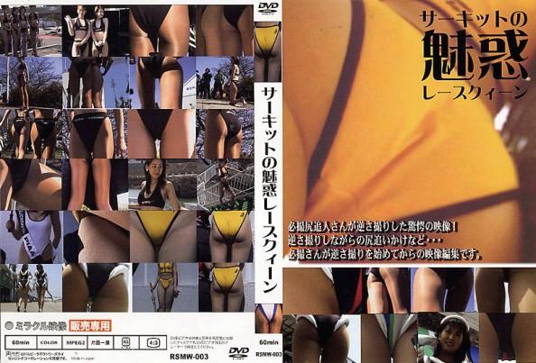 サーキットの魅惑レースクィーン 3[RSMW-003]