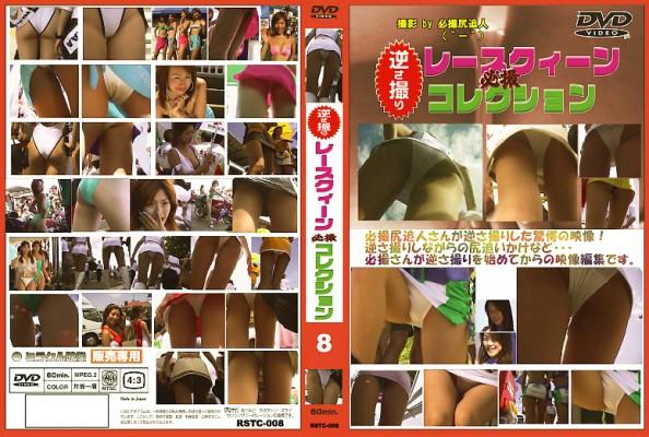 逆さ撮りレースクイーン必撮コレクション 8[RSTC-008]