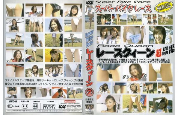 Super Bike Race レースクイーン2[SBRD-02]