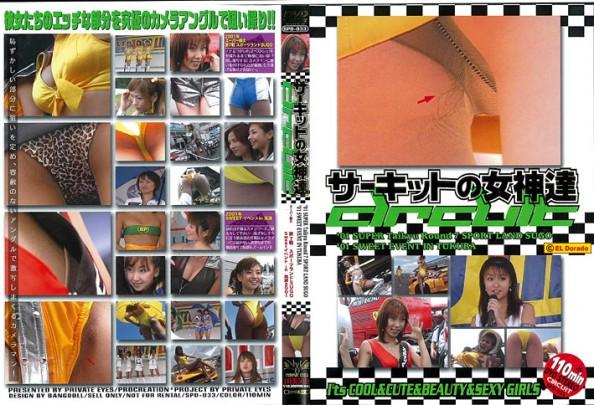 サーキットの女神達 N耐SUGO[SPD-033]