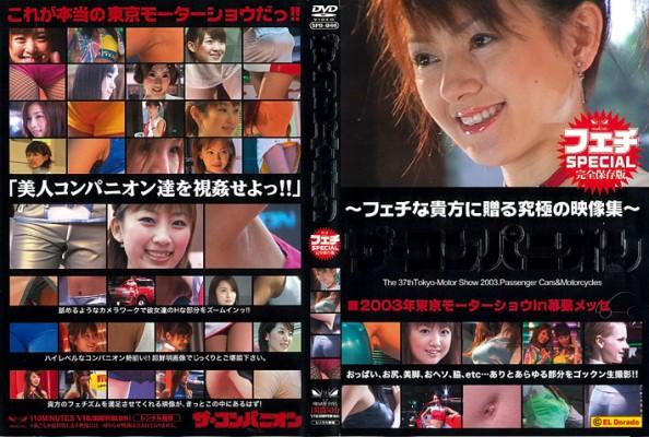 ザ・コンパニオン 03'東京モーターショー[SPD-046]