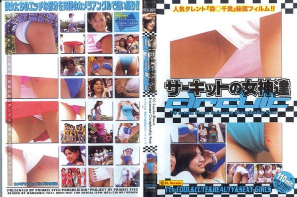 サーキットの女神達(鈴鹿8耐)[SPD-065]