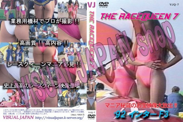 THE RACEQUEEN[VJQ-7]