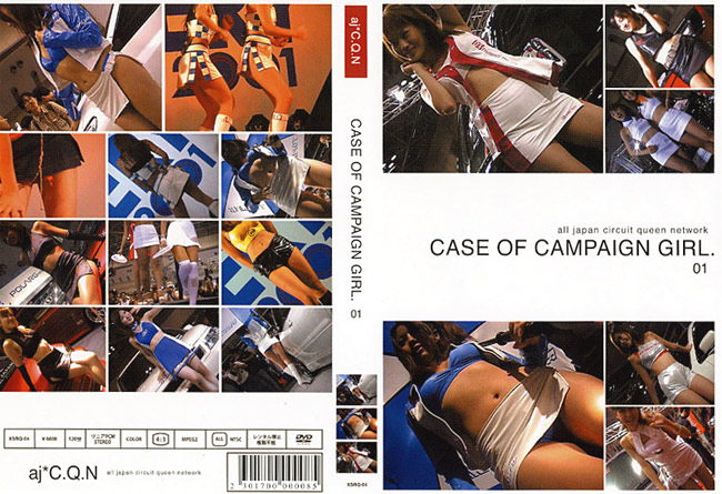 CASE OF CAMPAIGN GIRL 1[XSRQ-004]