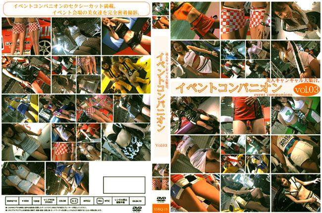 イベントコンパニオン 3[XSRQ-015]