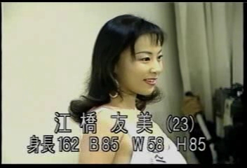 【2ch拾い物】レースクイーンコンテスト?江橋友美