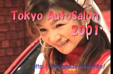 【WinMX拾い物】2001年東京オートサロン