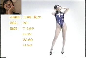 レースクイーンAV 「美海夏希/三崎夏生」 上手く作られているが騙されないぞ。こいつは本物のレースクイーンでは無い!