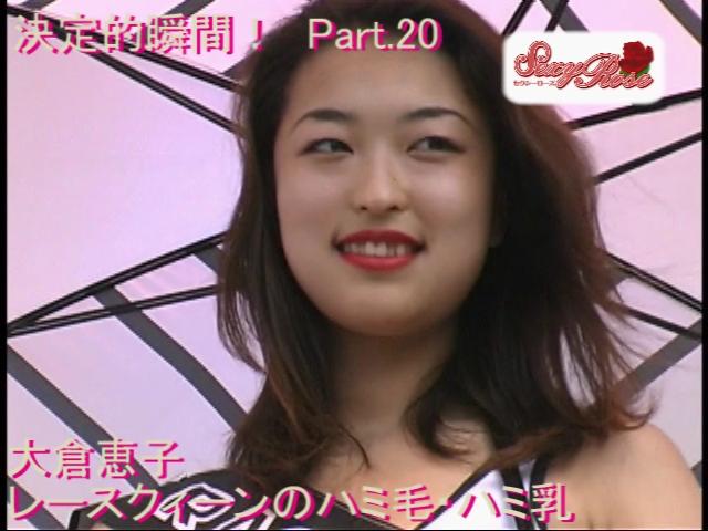 【2ch拾い物】決定的瞬間!Part.20 PIAA 大倉恵子 レースクイーンのハミ毛・ハミ乳
